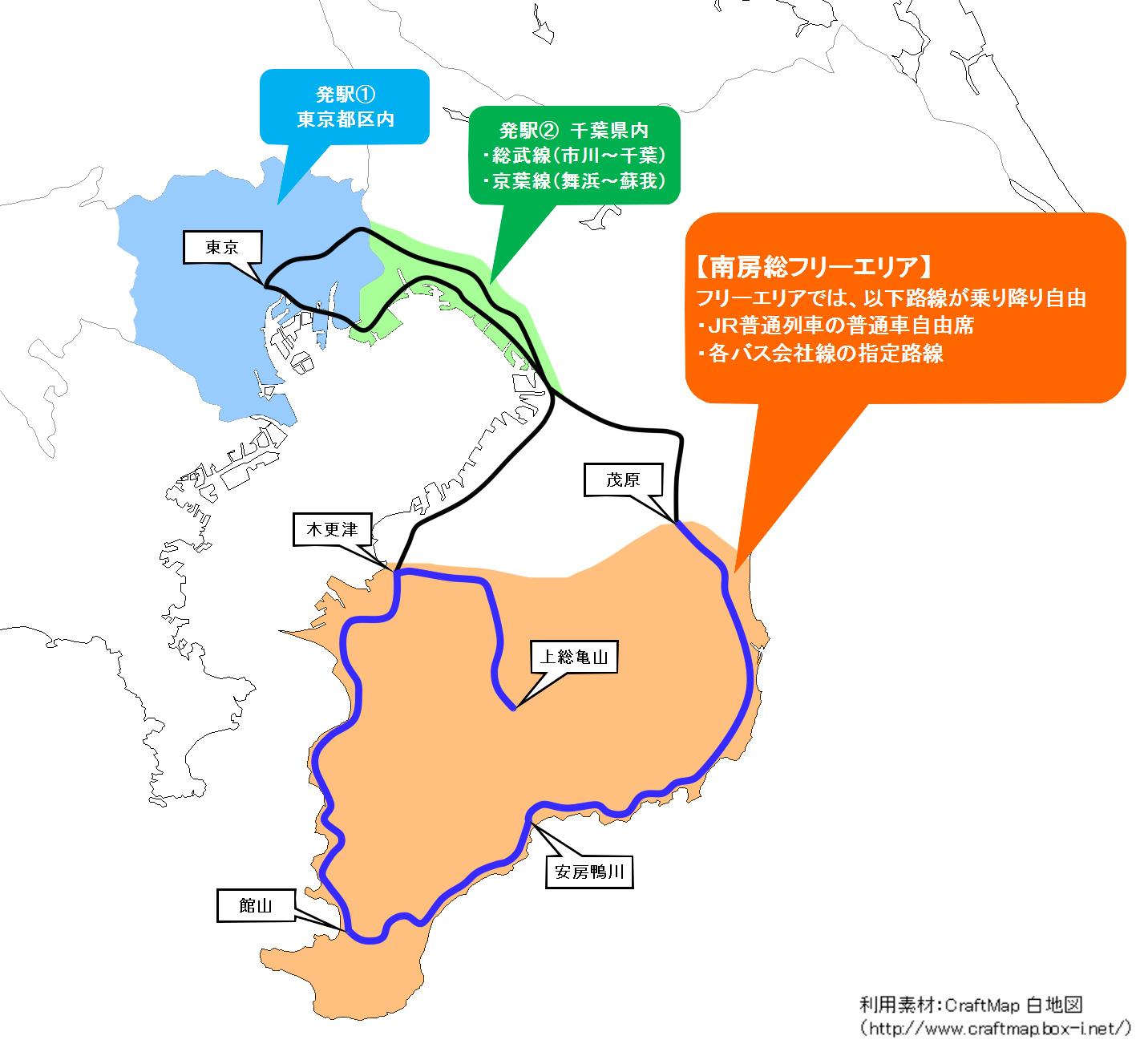 【画像】南房総フリー乗車券 発駅とフリーエリア