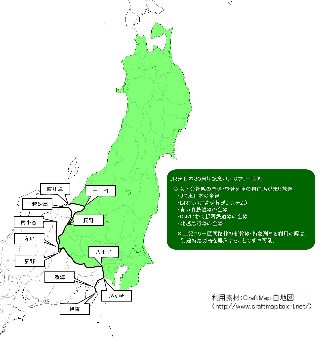 【画像】JR東日本30周年記念パスフリー区間