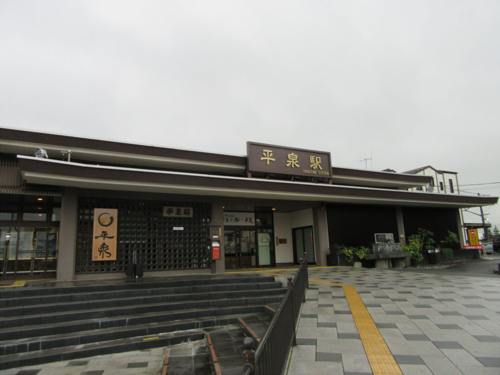 【画像】平泉駅 外観