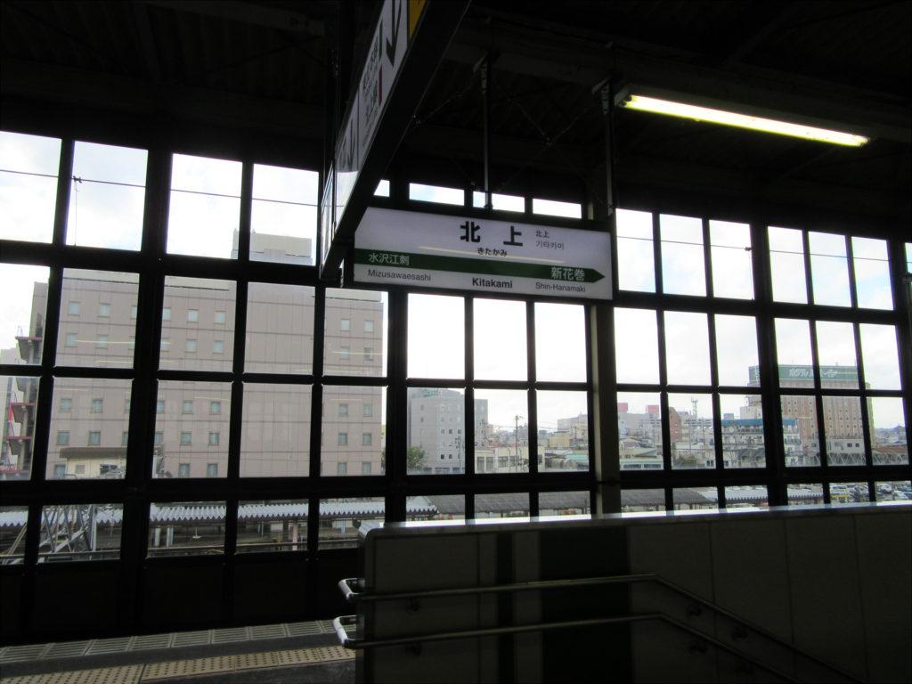 【画像】北上駅(新幹線ホームにて)