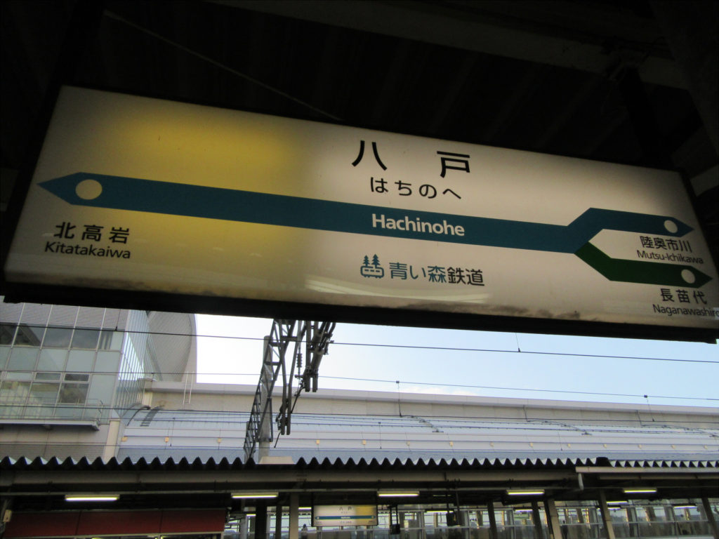 【画像】八戸駅 駅名標