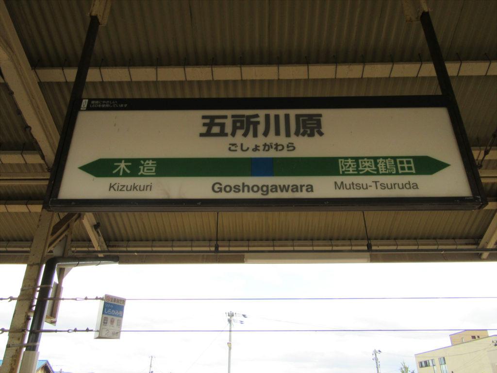【画像】五所川原駅 駅標