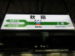 【画像】秋田駅 駅標