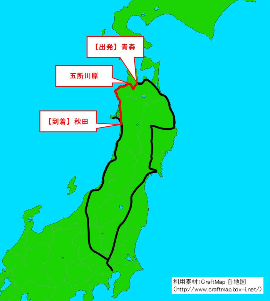 【行程】青森〜五所川原〜秋田