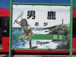 【画像】男鹿駅 駅名標