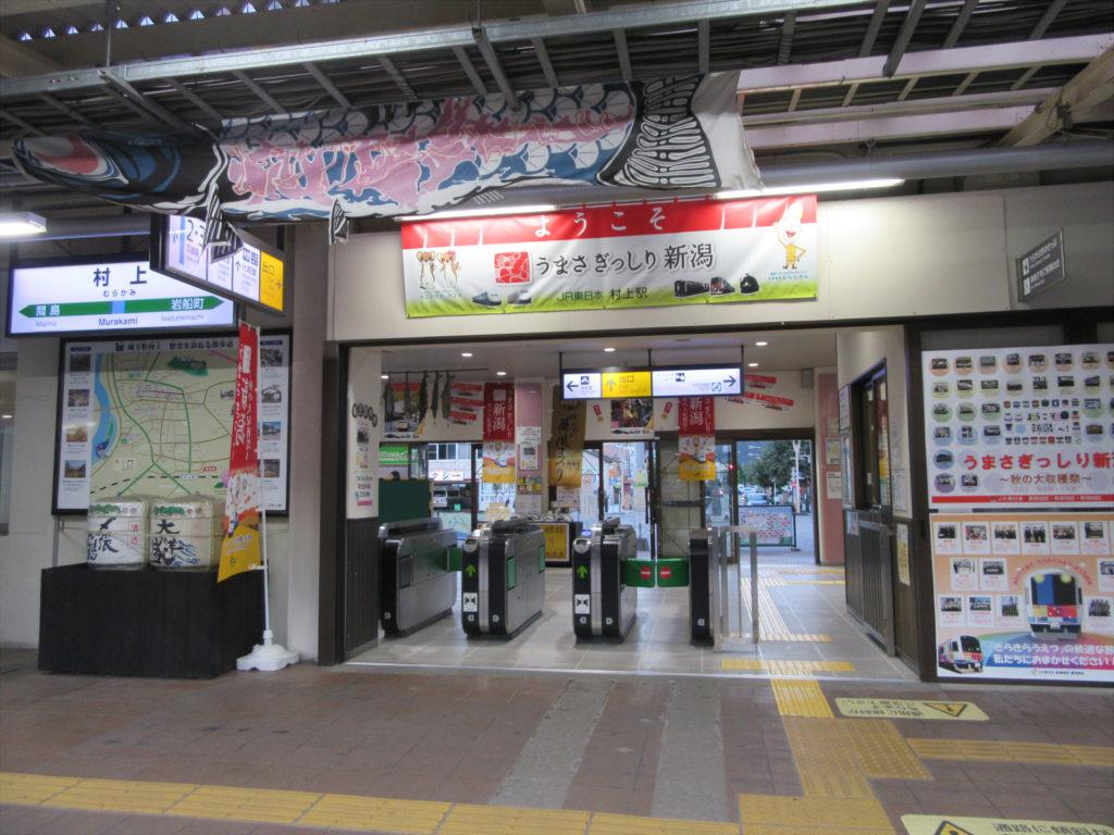 【画像】村上駅 改札口