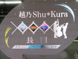 【画像】長岡駅 駅名標