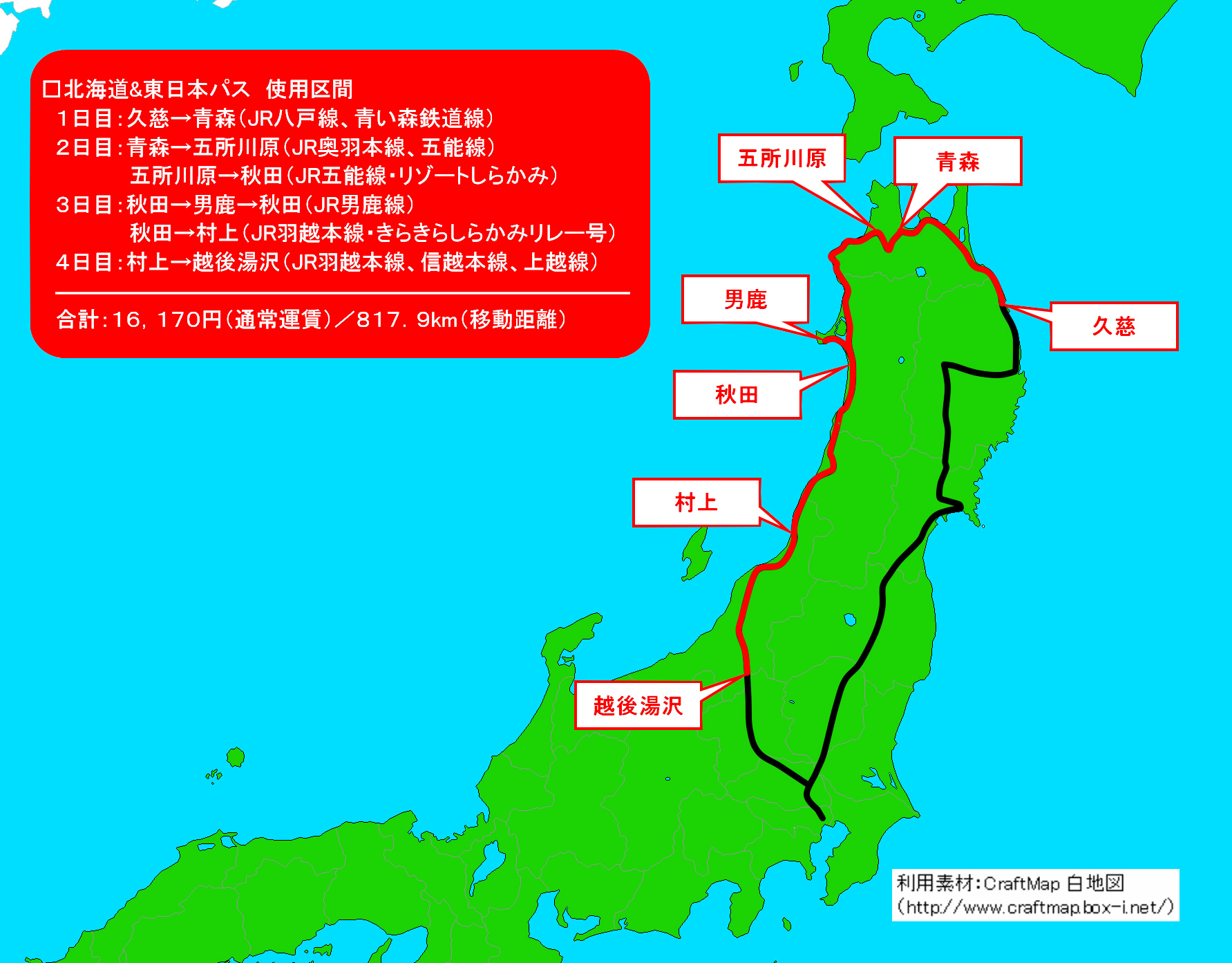 北海道&東日本パス 使用区間