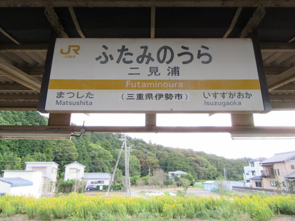 【画像】二見浦駅 駅名標