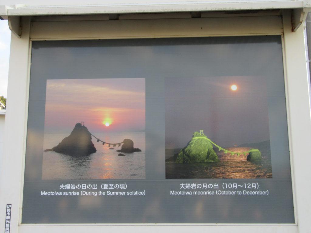【画像】夫婦岩の看板