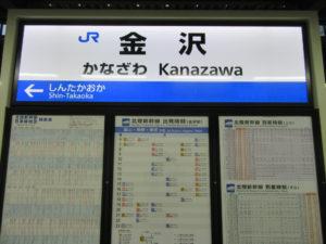 【画像】金沢駅 駅名標