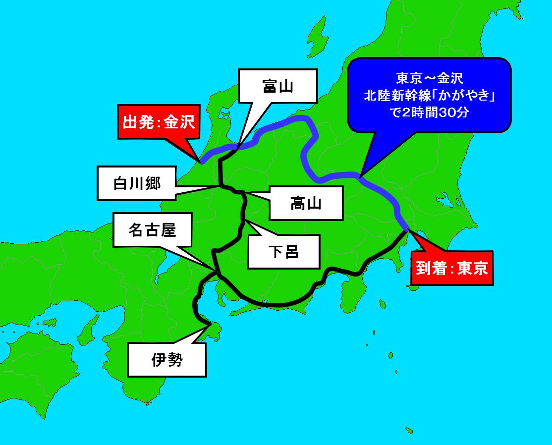 【行程マップ】金沢〜東京(北陸新幹線かがやき)
