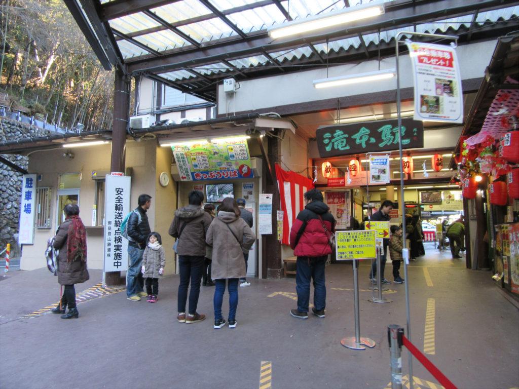 ケーブルカー 滝本駅