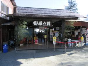 ケーブルカー 御岳山駅