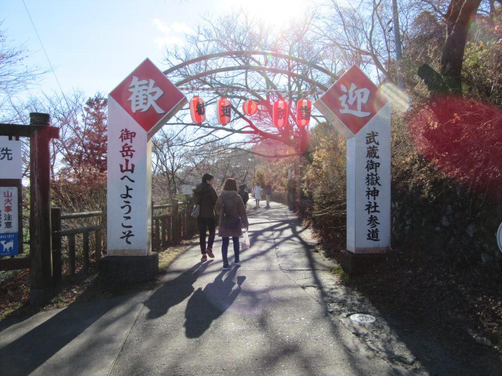 武蔵御嶽神社参道入口
