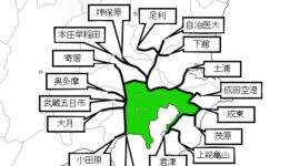 東京近郊の休日のおでかけに〜休日おでかけパス