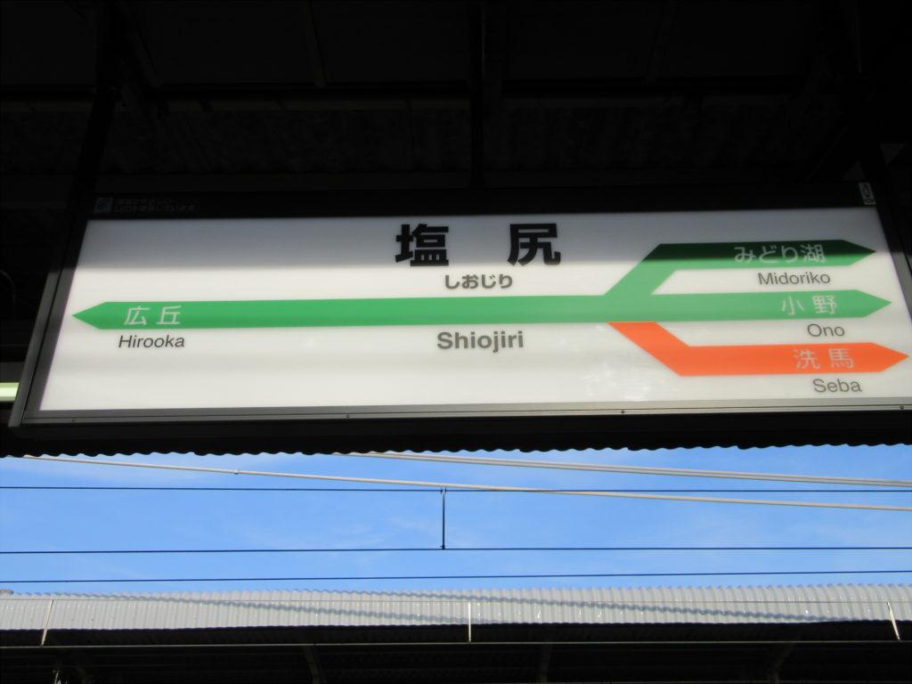 塩尻駅 駅名標
