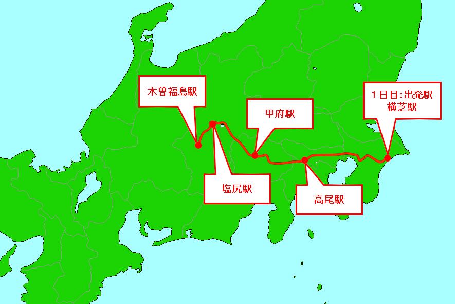 青春18きっぷの旅 1日目ルート