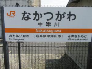 中津川駅 駅名標