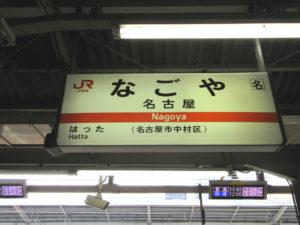 名古屋駅 駅名標