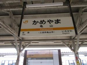 亀山駅 駅名標
