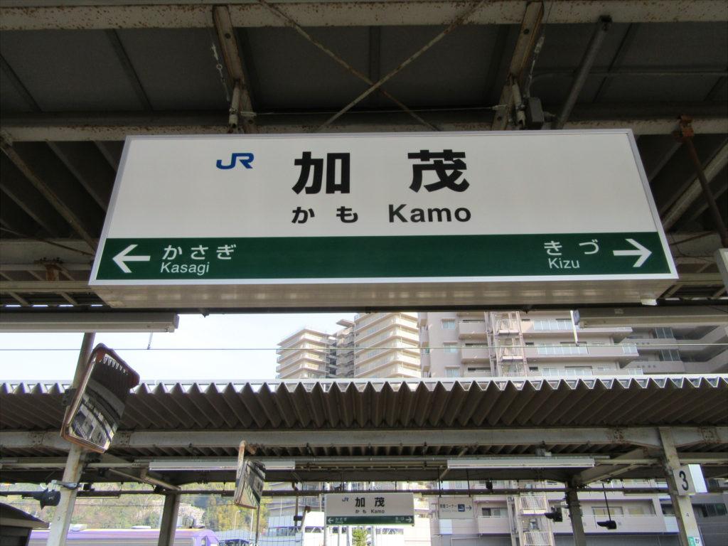 加茂駅 駅名標