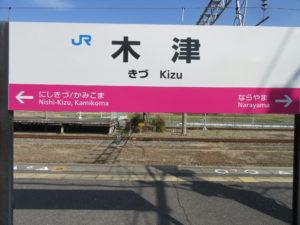 木津駅 駅名標
