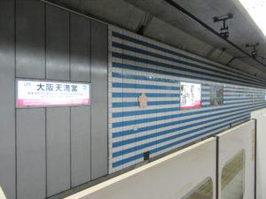 JR東西線 大阪天満宮駅