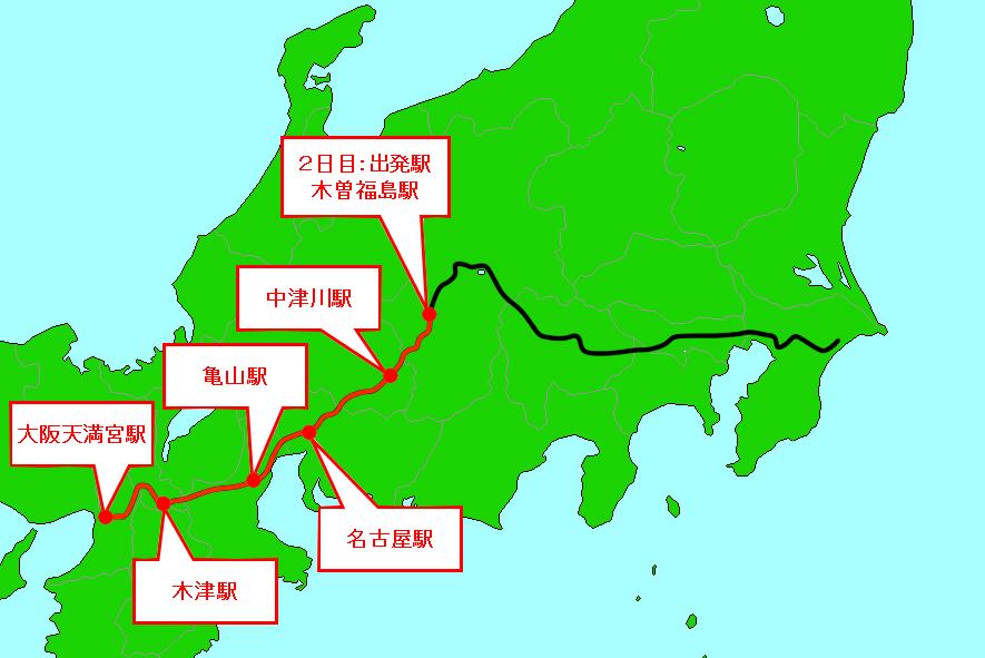 青春18きっぷの旅 2日目ルート