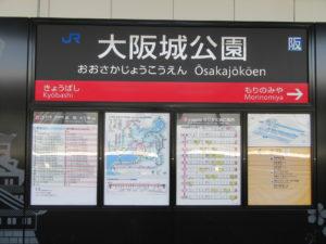 大阪城公園駅 駅名標