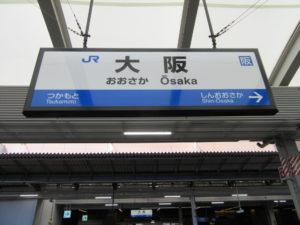 大阪駅 駅名標