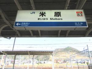 米原駅 駅名標