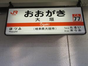 大垣駅 駅名標