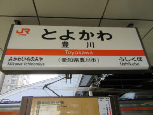 豊川駅 駅名標