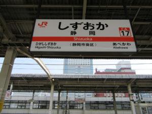 静岡駅 駅名標