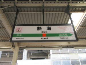 熱海駅 駅名標