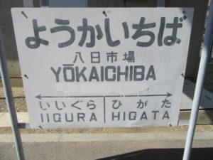 八日市場駅 古い駅名標