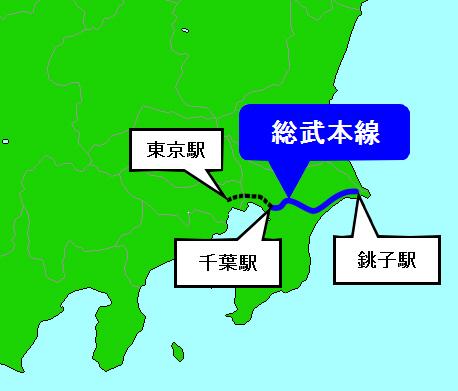 総武本線[(東京)〜千葉〜銚子]