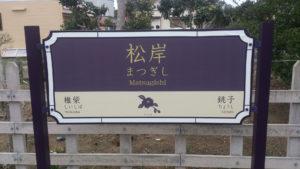 松岸駅 駅名標