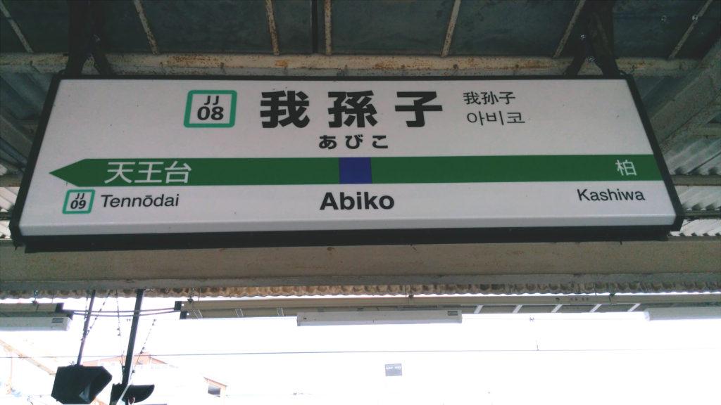 我孫子駅 駅名標