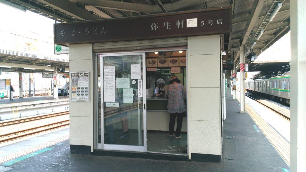 我孫子駅 弥生軒