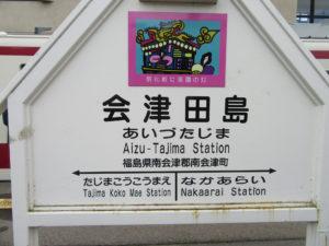 会津田島駅 駅名標