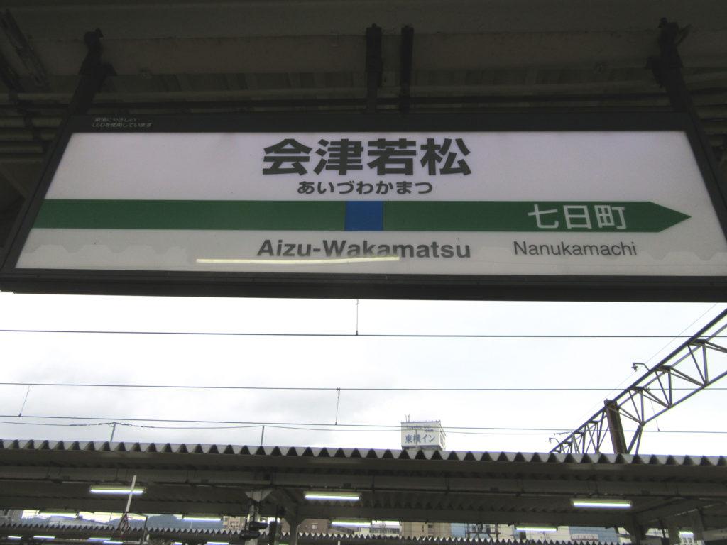 会津若松駅 駅名標