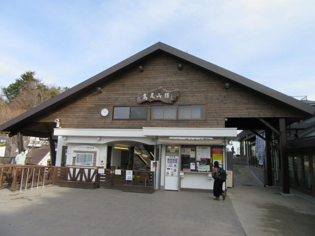 高尾登山鉄道 ケーブルカー 高尾山駅