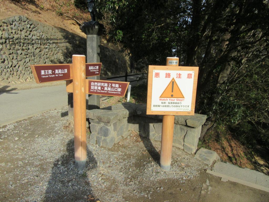 登山コース(2号路)との分岐点