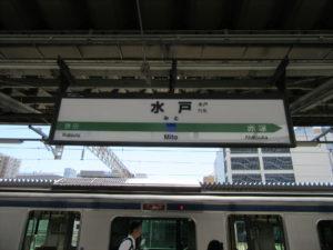 常磐線 水戸駅