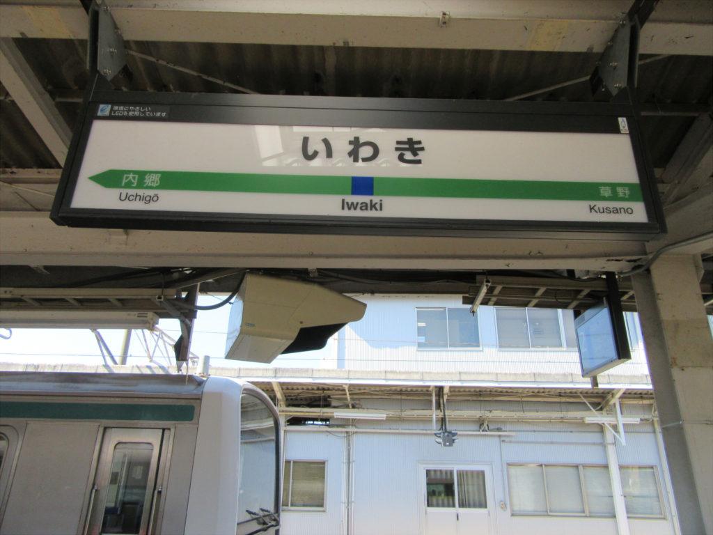 常磐線 いわき駅