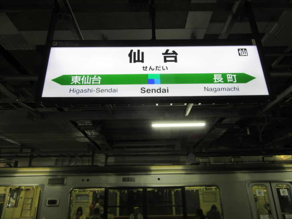 仙台駅(在来線ホーム)