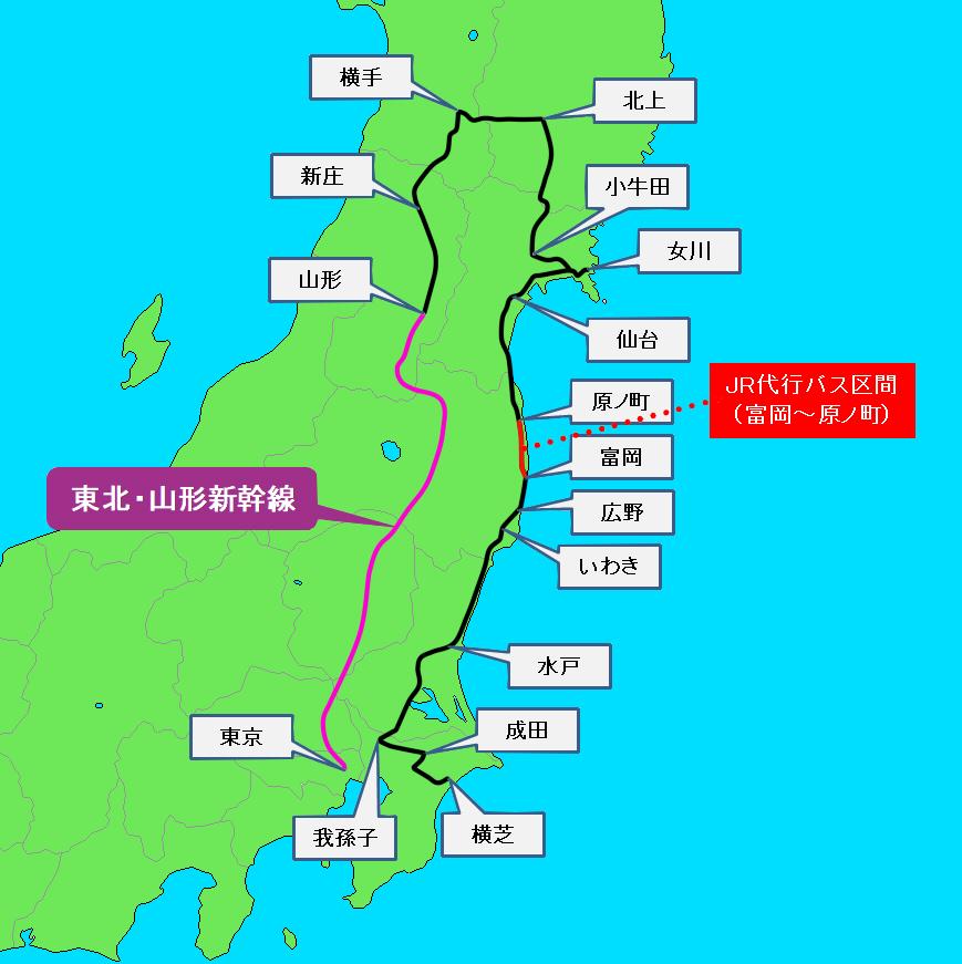 東北ローカル列車の旅+新幹線 行程
