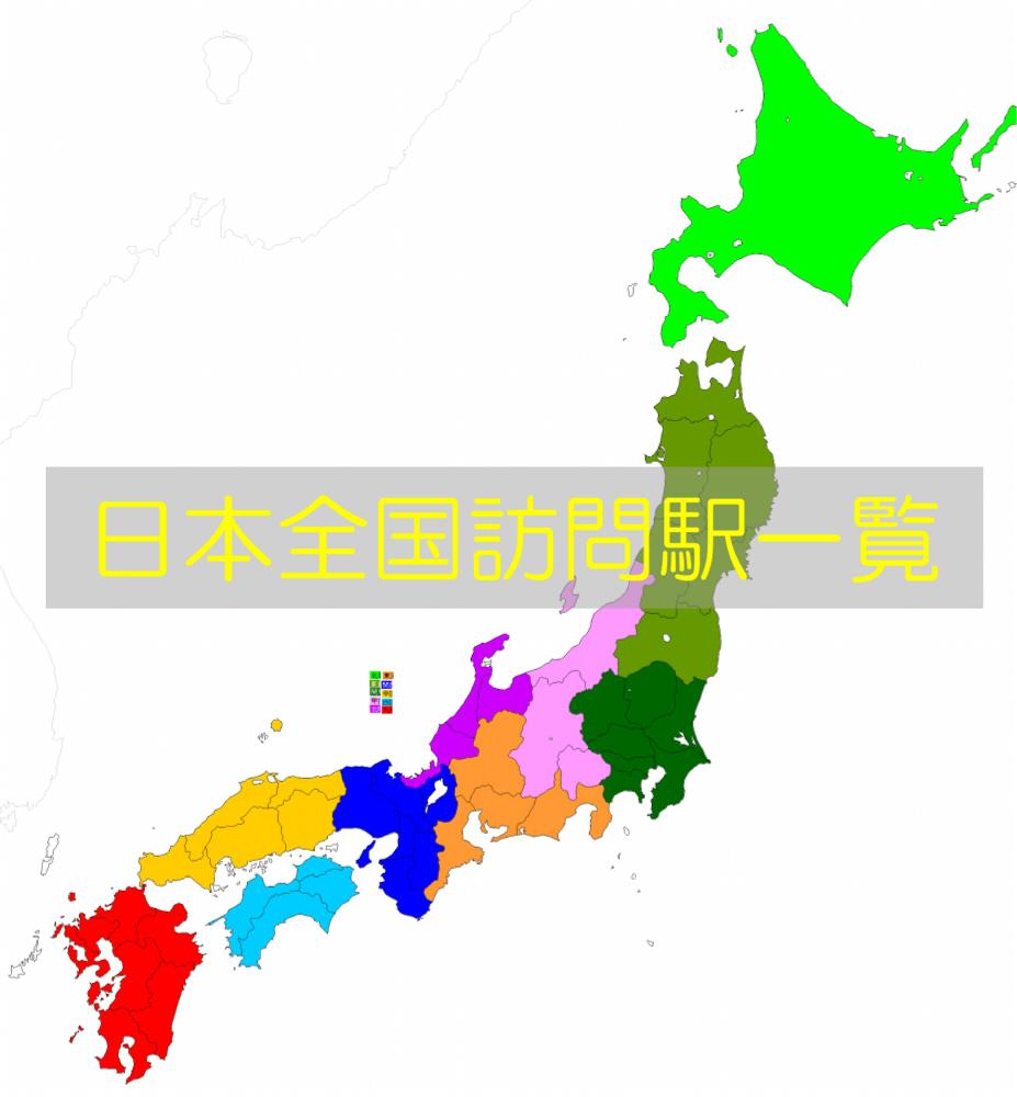 日本全国訪問駅一覧